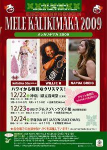 メレカリキマカ2009