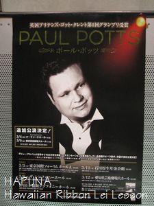 ポール・ポッツ